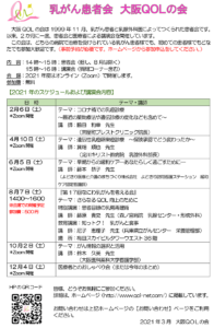 大阪QOLの会 2021年 年間スケジュール