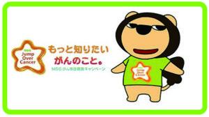 大阪QOLの会 キャンサーフォーラム2019 MBS