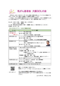 乳がん患者会大阪QOLの会2019年間スケジュール 乳房再建