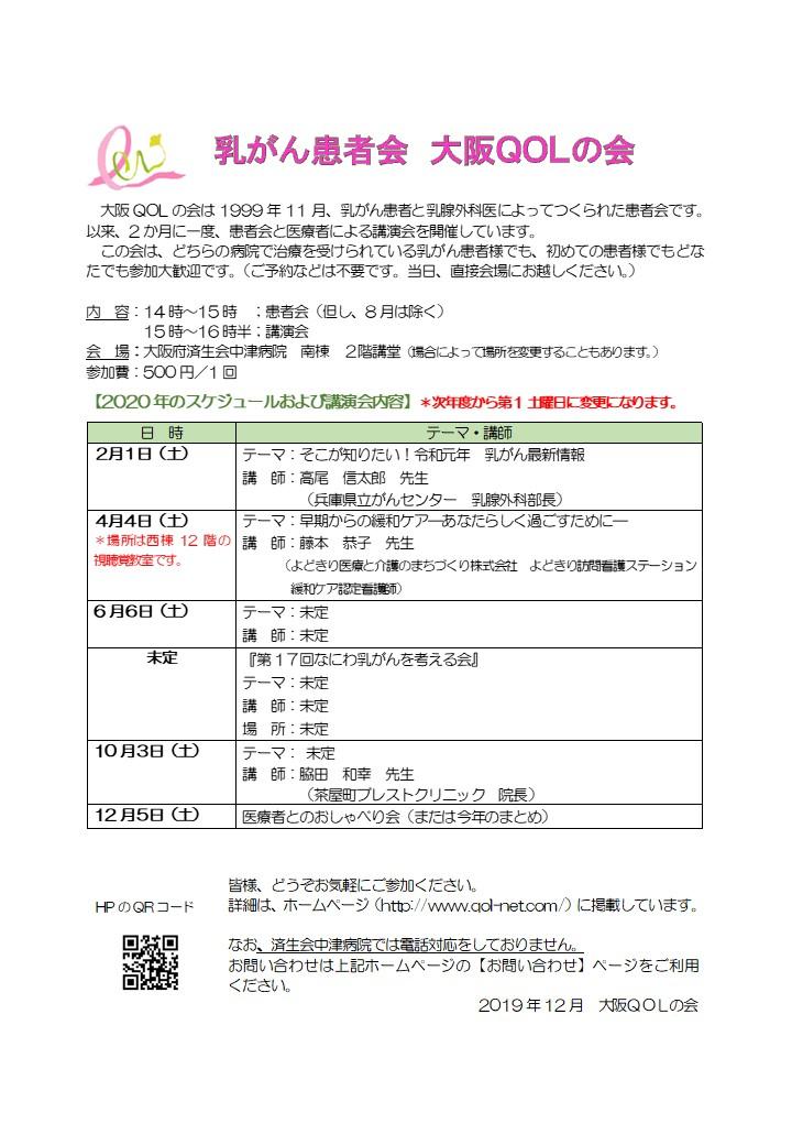 乳がん患者会 大阪QOLの会 2020スケジュール