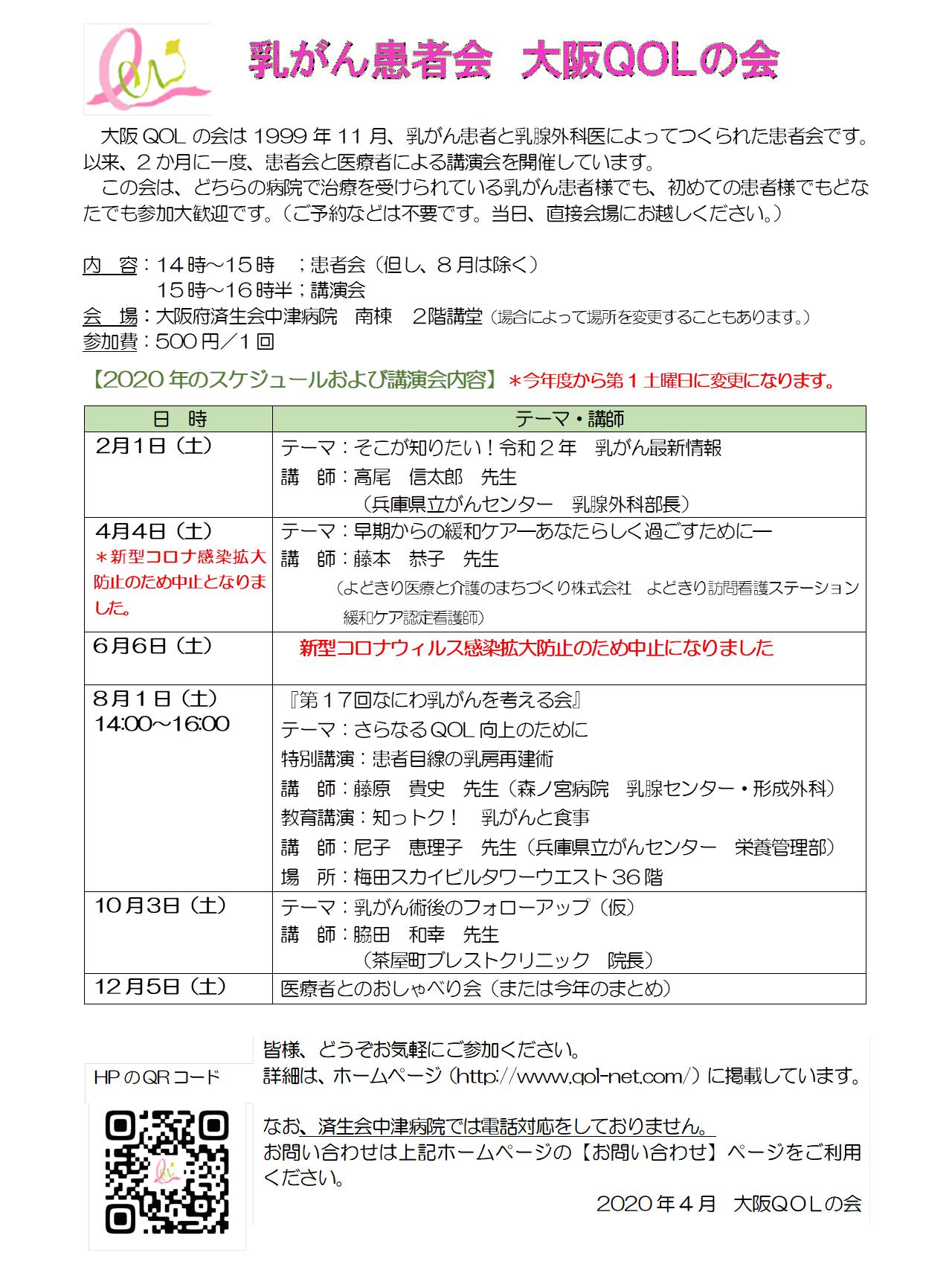 大阪QOLの会 2020年 年間スケジュール