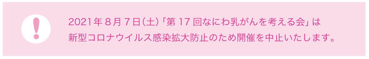 なにわ乳がん2021.8