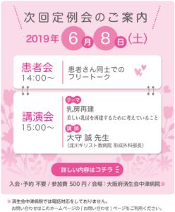 大阪QOLの会 (2019.6.8)乳房再建 美しい乳房を再建するために考えてい ること 大守 誠 先生(2019.6.8)