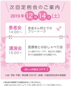 乳がん患者会 大阪QOLの会 2019年12月14日 医療者とのおしゃべり会