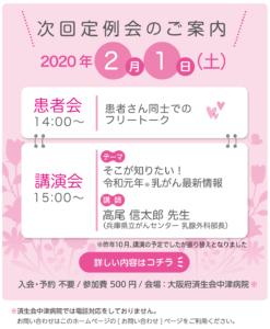 乳がん患者会 大阪QOLの会 高尾信太郎 令和元年乳がん最新情報 2020年2月1日