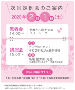 乳がん患者会 大阪QOLの会 高尾信太郎 令和2年乳がん最新情報 2020年2月1日