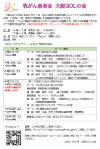 乳がん患者会 大阪QOLの会 2021年 年間スケジュール