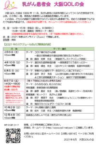 乳がん患者会 大阪QOLの会 2021年年間スケジュール