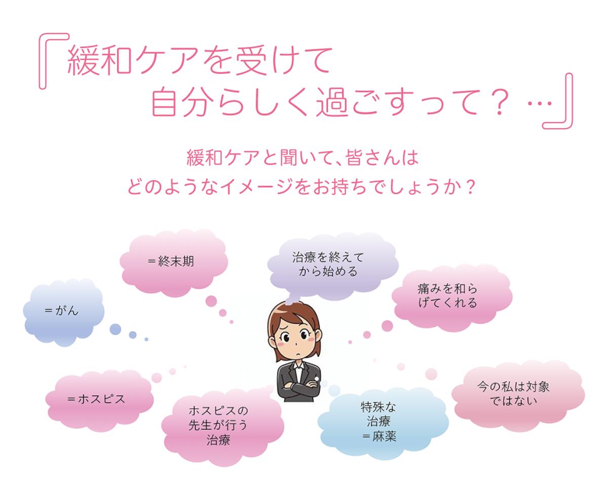 テーマ:『早期からの緩和ケア―あなたらしく過ごすために―』     講演者:藤本 恭子 先生